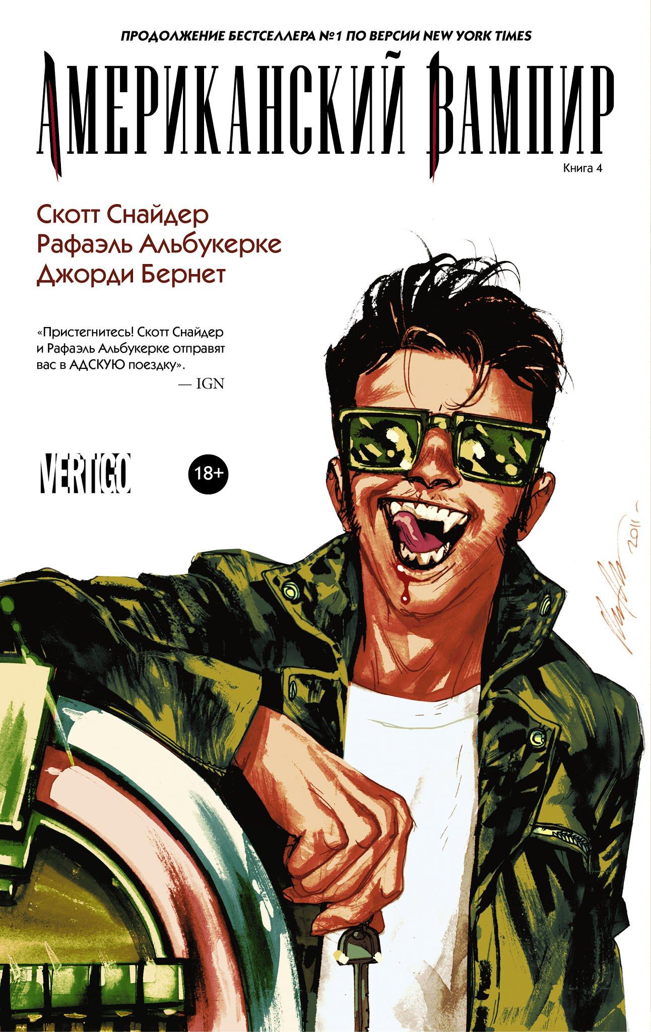 Комикс «Американский Вампир. Книга 4» (2012)