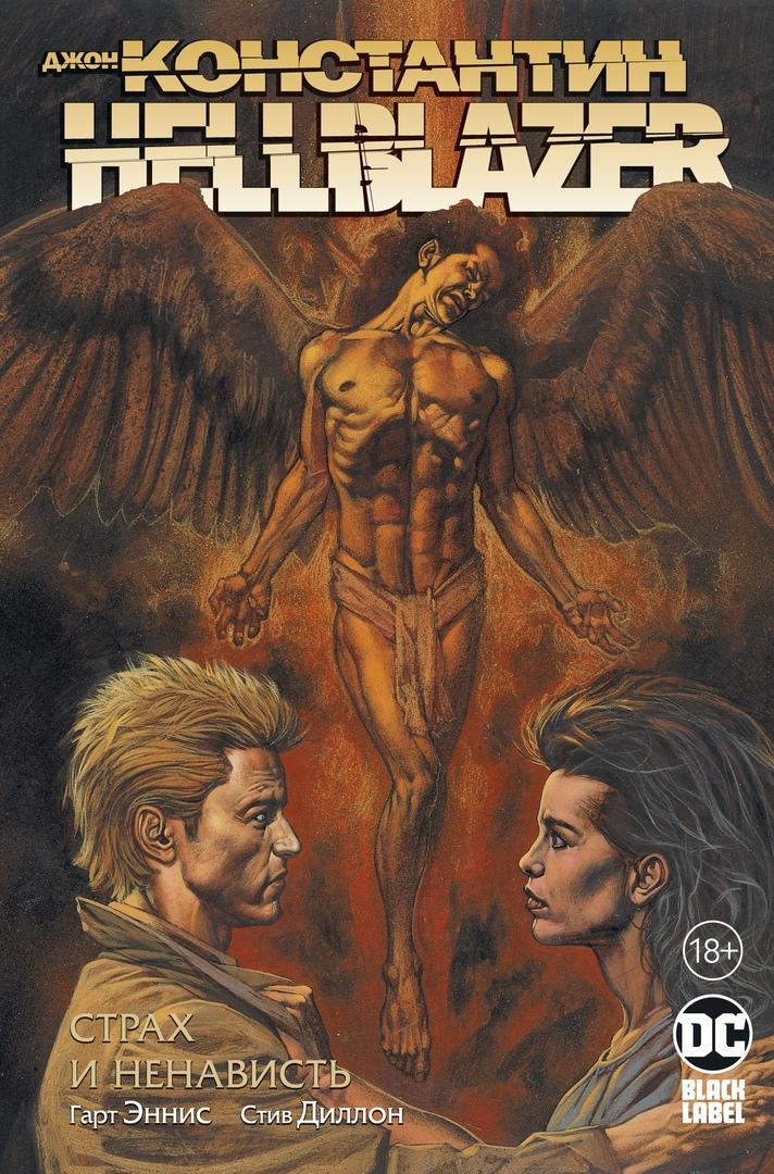 Комикс «Джон Константин. Hellblazer. Страх и ненависть» (2014)