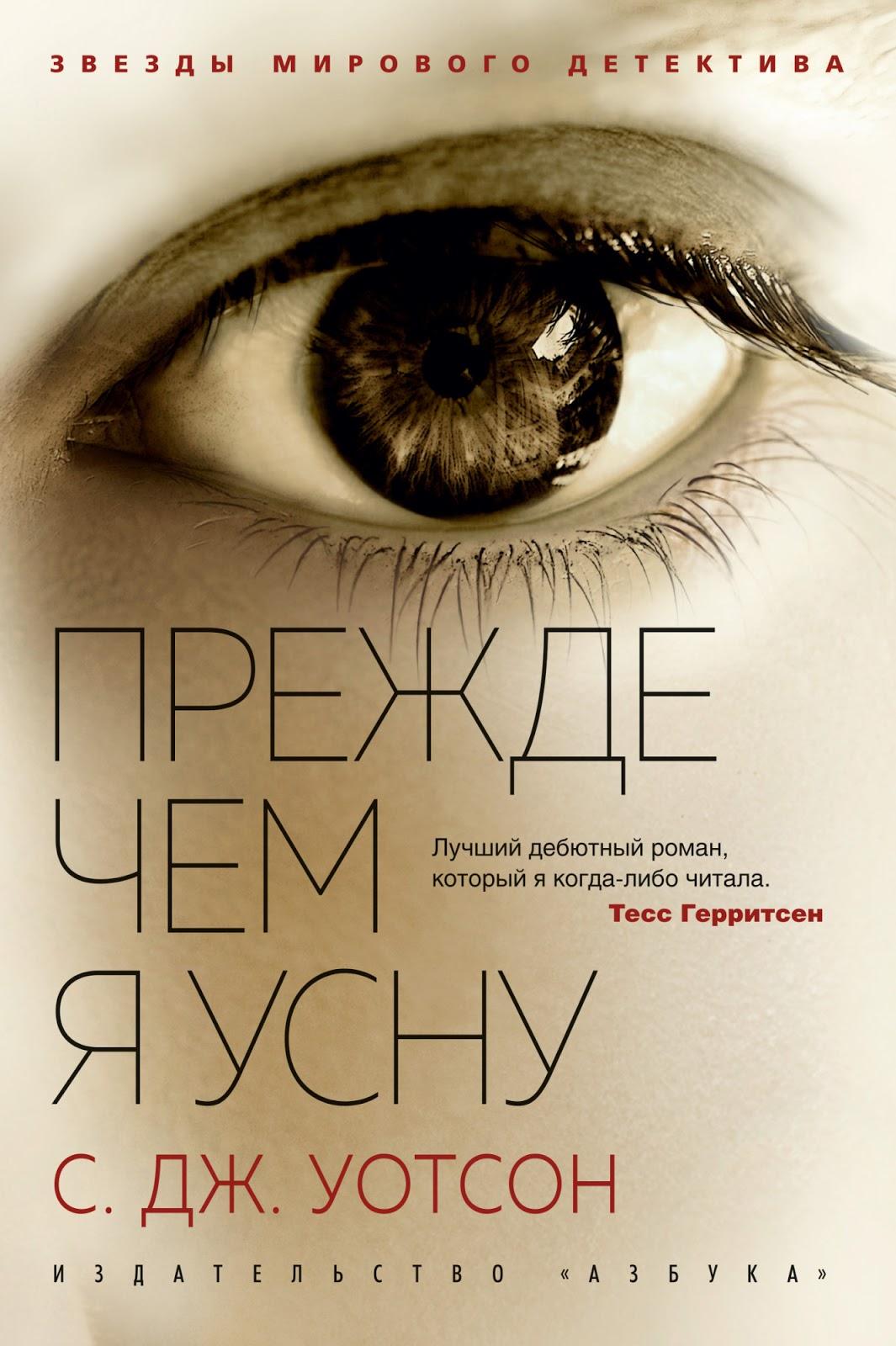 С. Дж. Уотсон — Прежде чем я усну (2011)