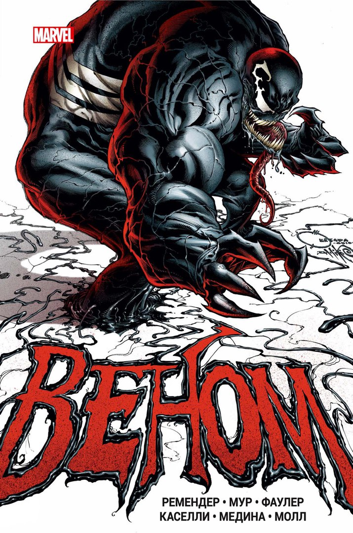 Комикс «Веном. Книга 1» (2012)