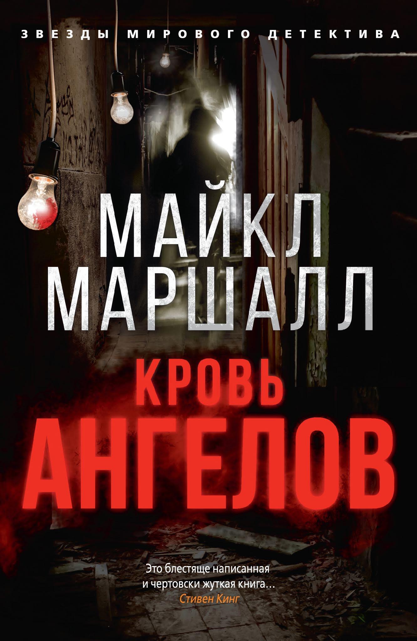 Майкл Маршалл — Кровь ангелов (2005)