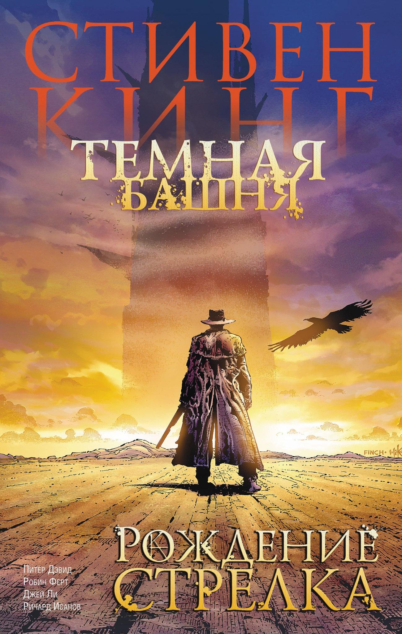 Комикс «Стивен Кинг. Темная башня. Рождение стрелка» (2007)