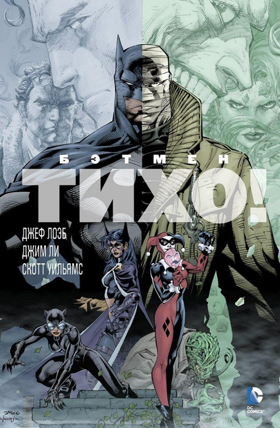Комикс «Бэтмен: Тихо!» (2003)