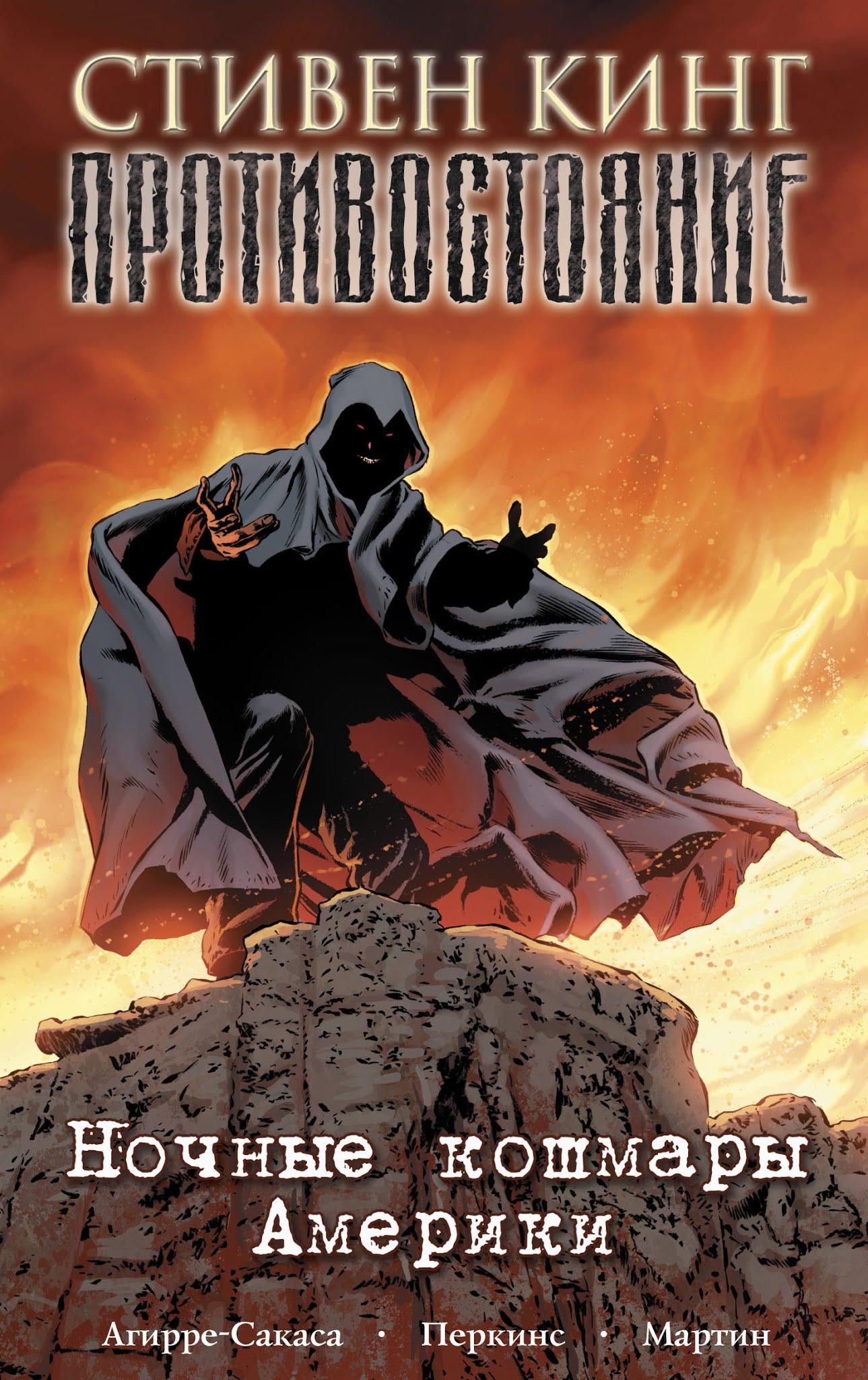 Комикс «Стивен Кинг. Противостояние. Ночные кошмары Америки» (2009)