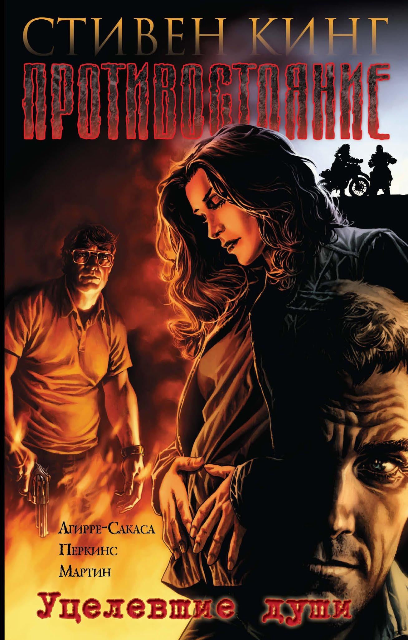 Комикс «Стивен Кинг. Противостояние. Уцелевшие души» (2010)