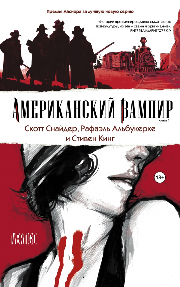 Комикс «Американский Вампир. Книга 1» (2010)