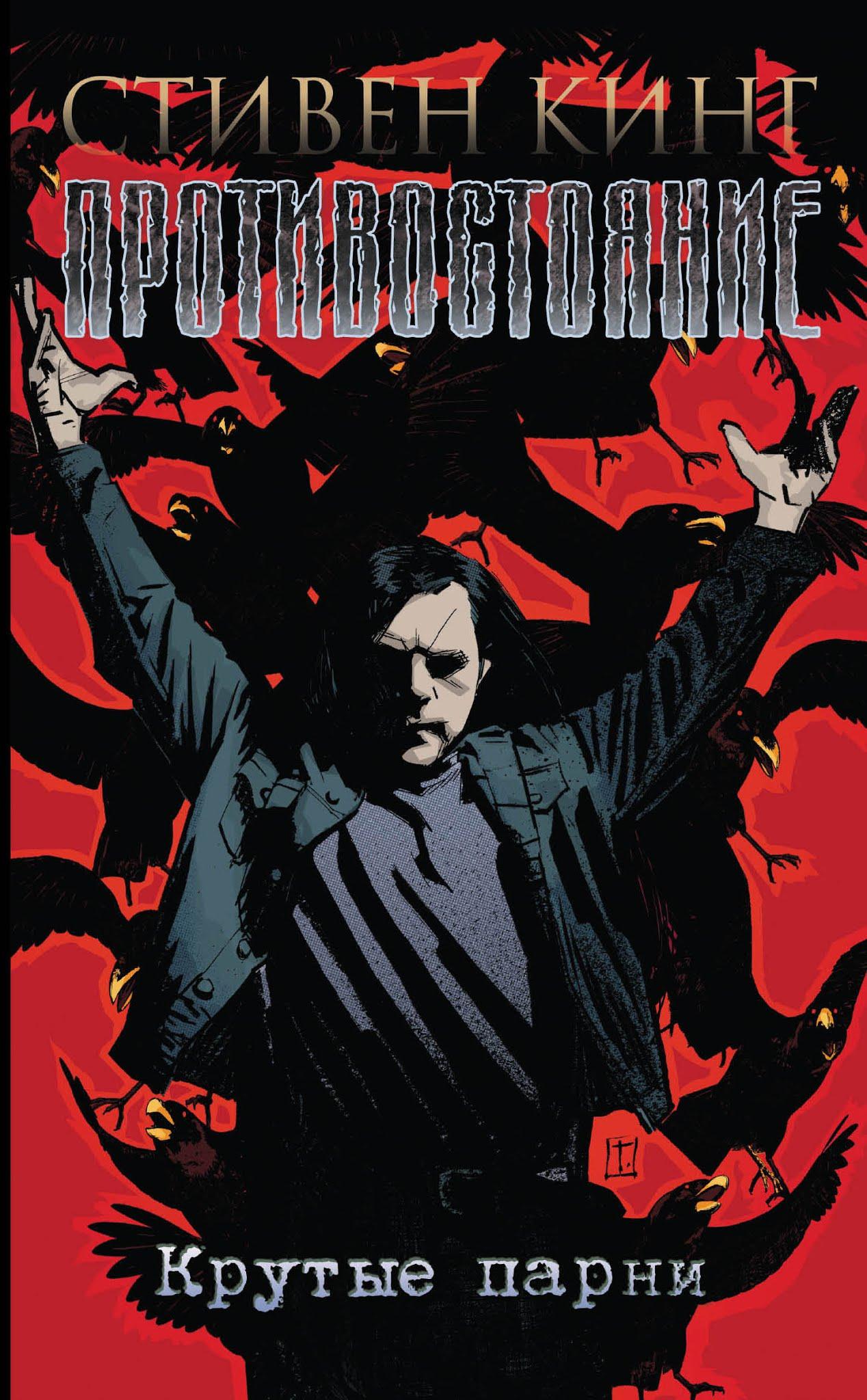 Комикс «Стивен Кинг. Противостояние. Крутые парни» (2010)