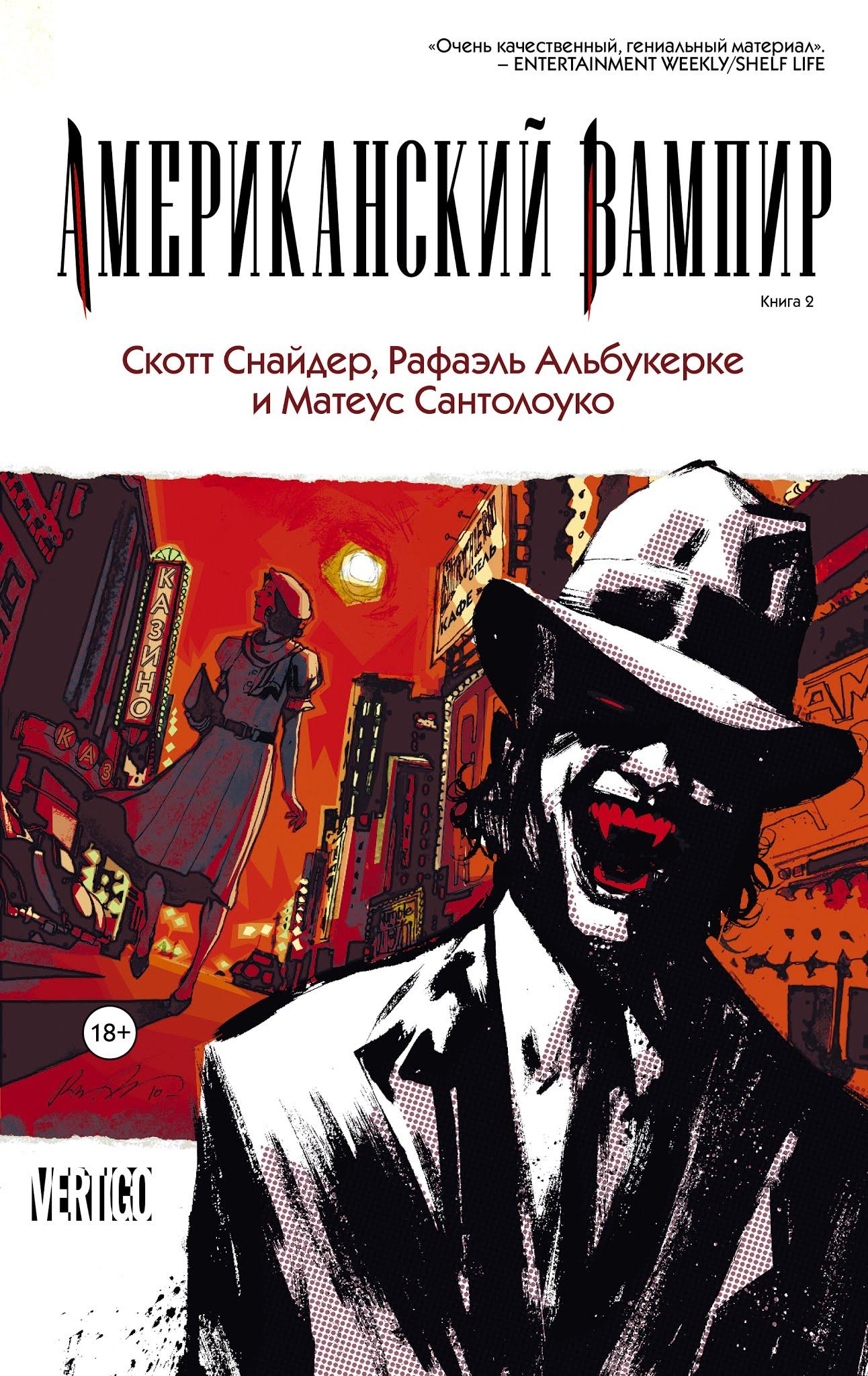Комикс «Американский Вампир. Книга 2» (2011)