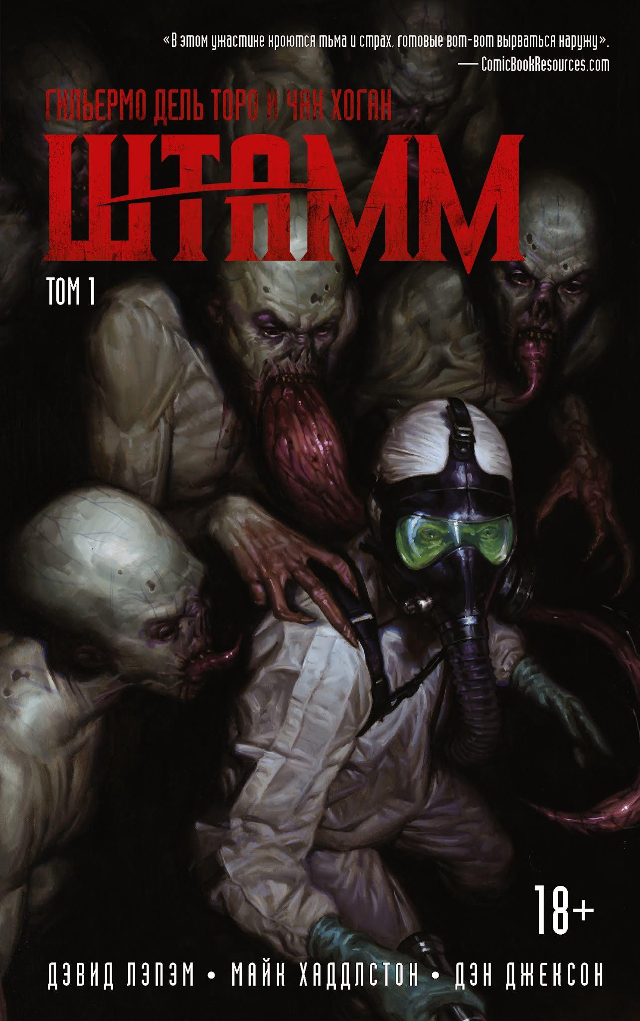 Комикс «Штамм. Том 1» (2012)