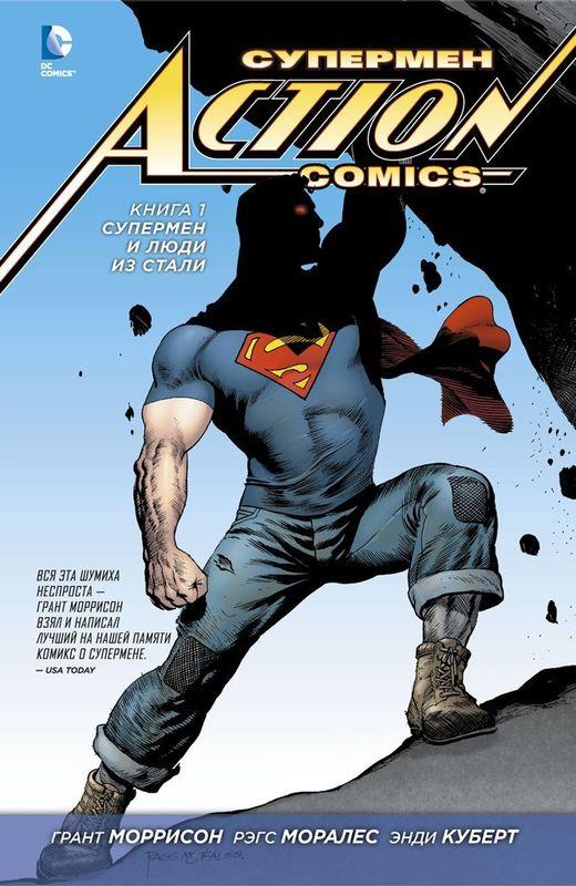 Комикс «Action Comics. Книга 1. Супермен и Люди из стали» (2012)