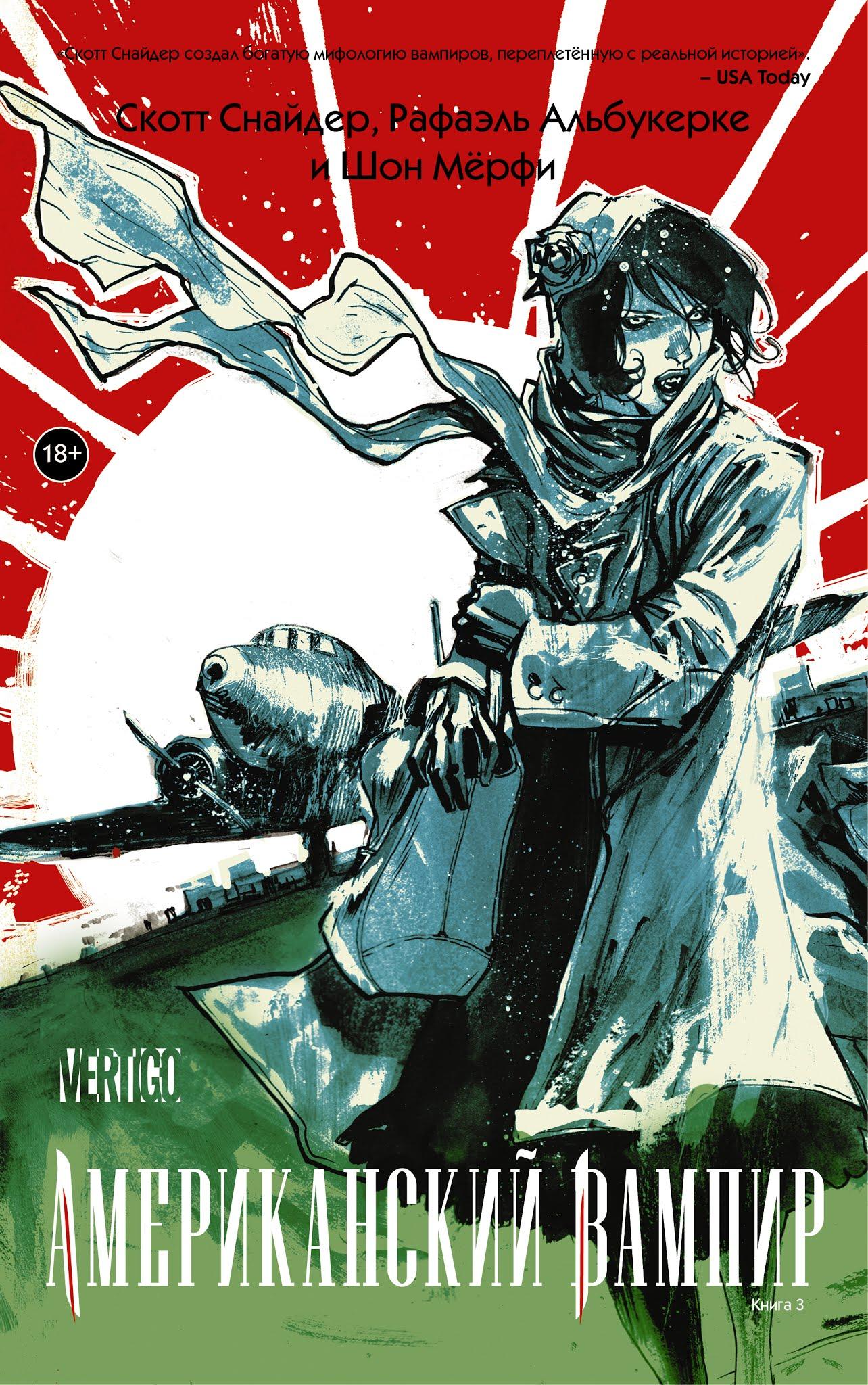 Комикс «Американский Вампир. Книга 3» (2012)