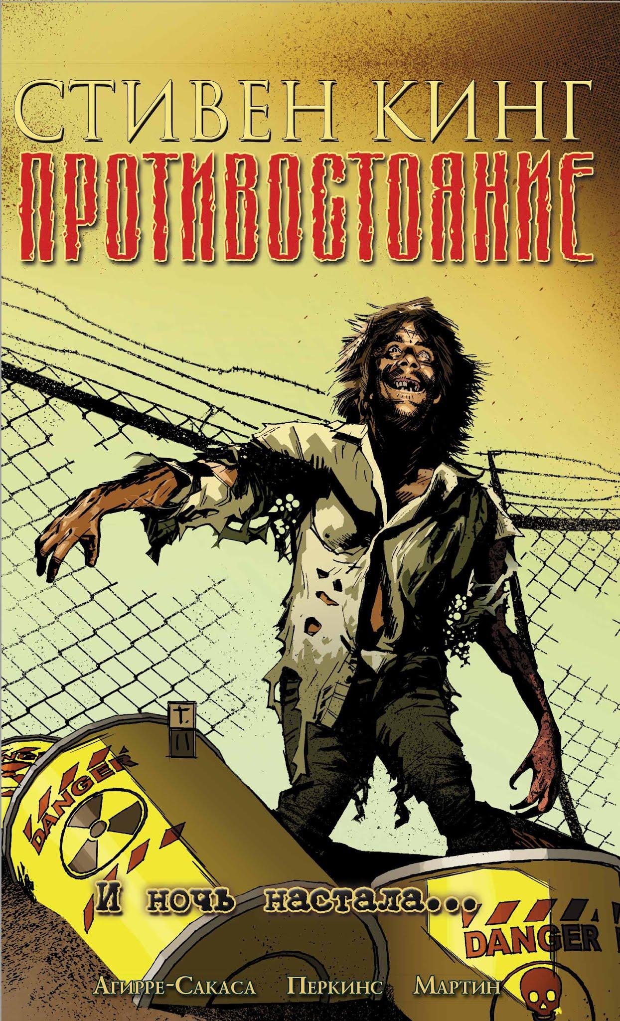 Комикс «Стивен Кинг. Противостояние. И ночь настала…» (2012)