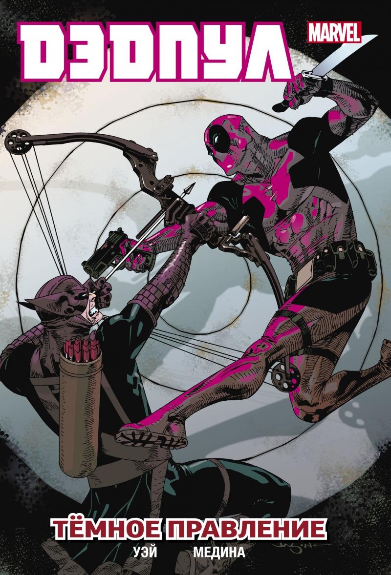 Комикс «Дэдпул. Том 2. Тёмное правление» (2009)