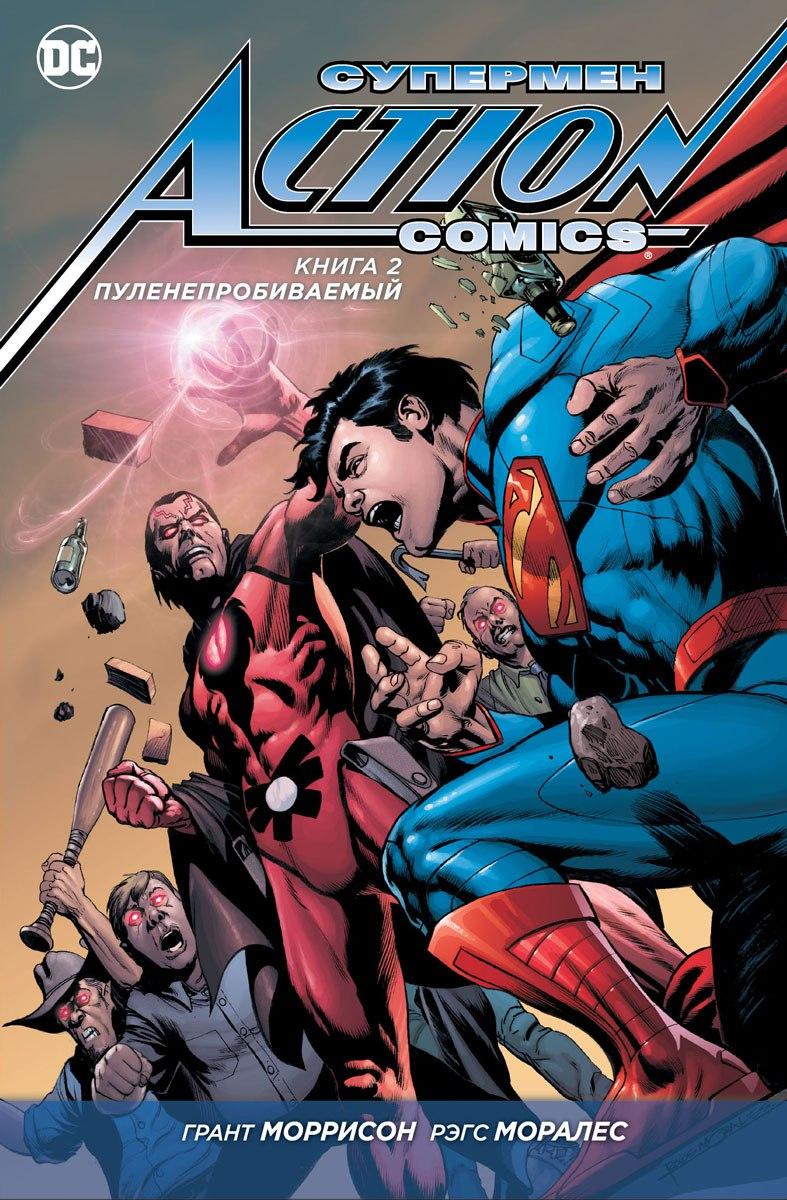 Комикс «Action Comics. Книга 2. Пуленепробиваемый» (2013)