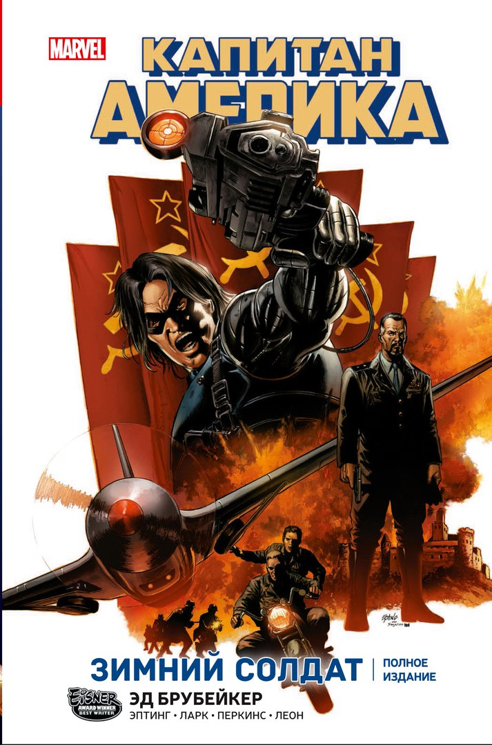 Комикс «Капитан Америка. Книга 1. Зимний солдат» (2010)