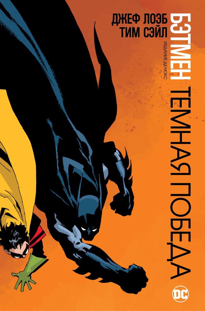 Комикс «Бэтмен: Тёмная победа» (2000)