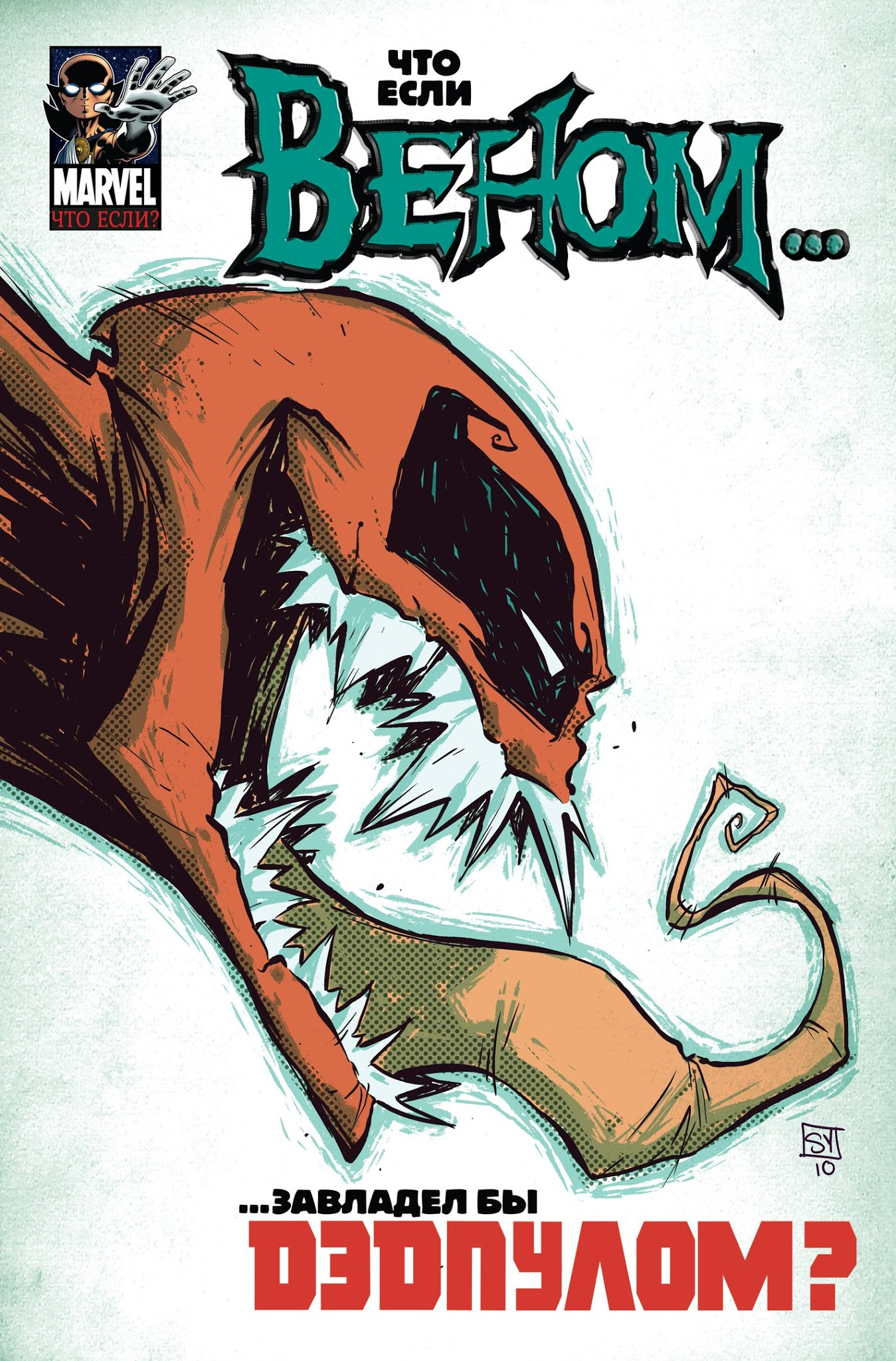 Комикс «Что Если Веном завладел бы Дэдпулом?» (2011)