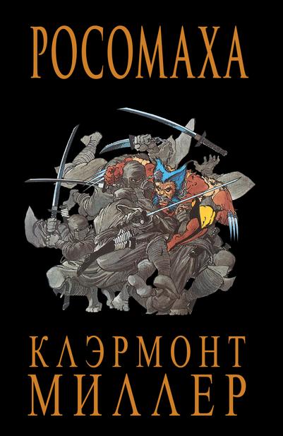 Комикс «Росомаха» (1982)