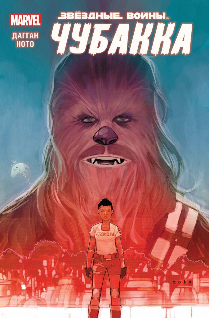 Комикс «Звёздные Войны. Чубакка» (2015)