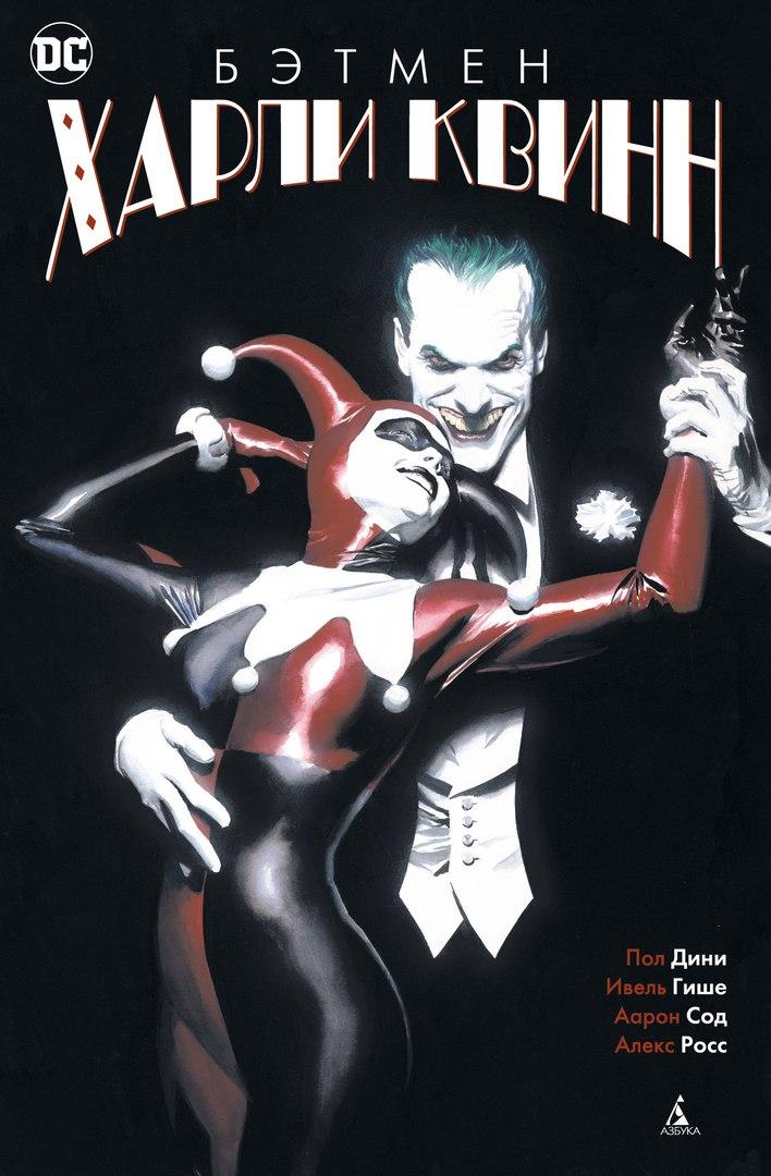 Комикс «Бэтмен: Харли Квинн» (1999)