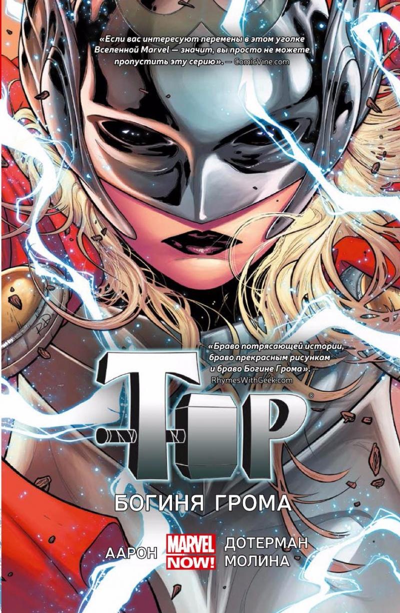 Комикс «Тор. Богиня Грома. Книга 1» (2015)