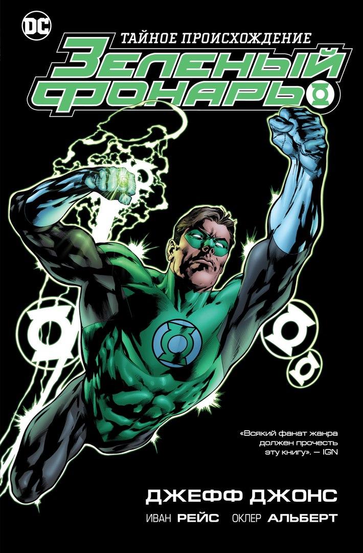 Комикс «Зеленый Фонарь. Тайное происхождение» (2008)