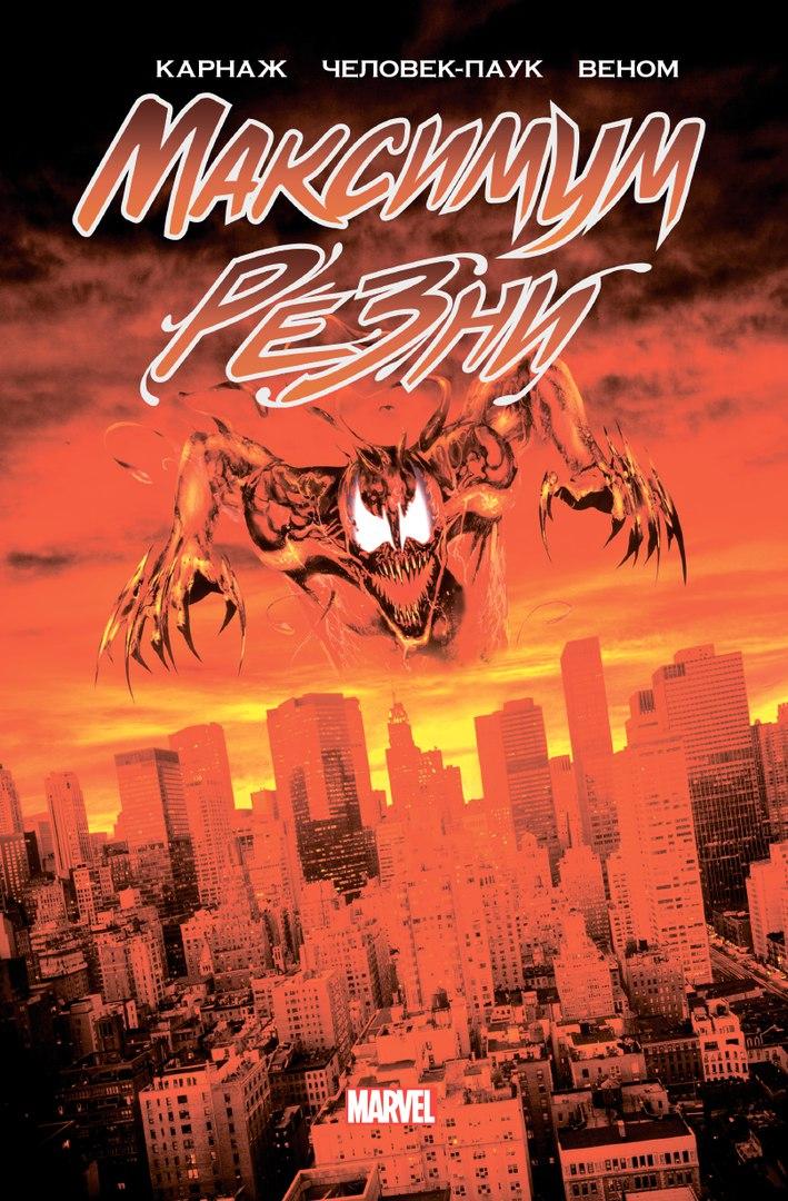 Комикс «Карнаж: Максимум Резни» (1993)