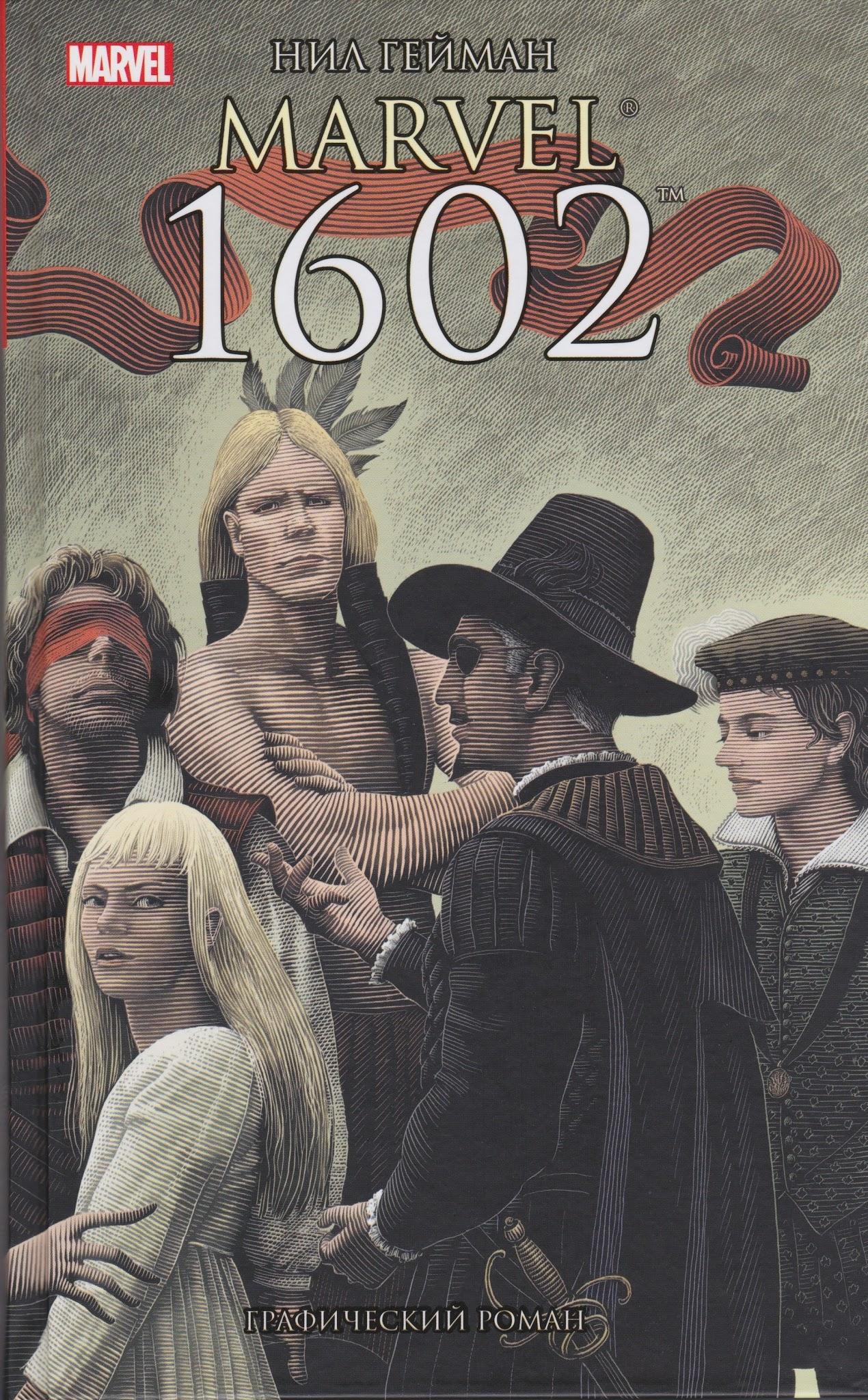 Комикс «Marvel. 1602» (2004)