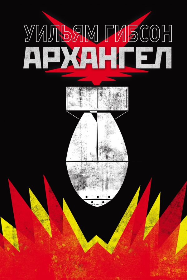 Комикс «Уильям Гибсон. Архангел» (2017)