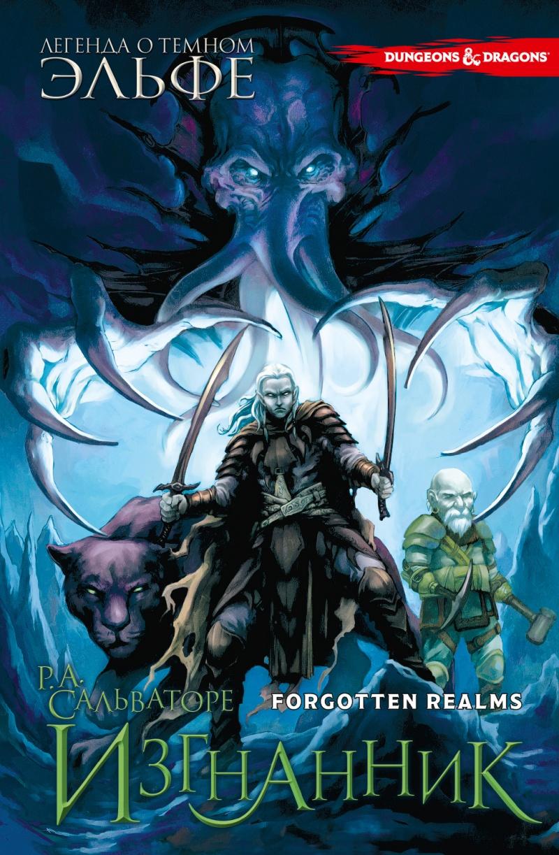Комикс «Легенда о Темном Эльфе. Книга 2. Изгнанник» (2006)