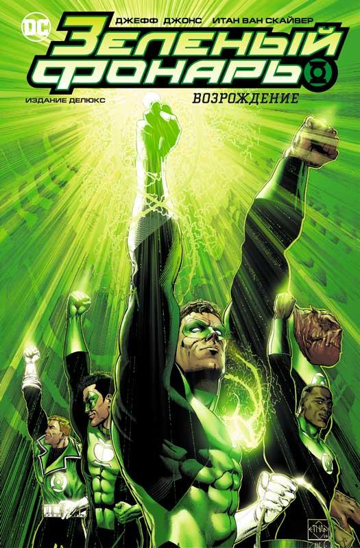 Комикс «Зеленый Фонарь. Возрождение» (2005)