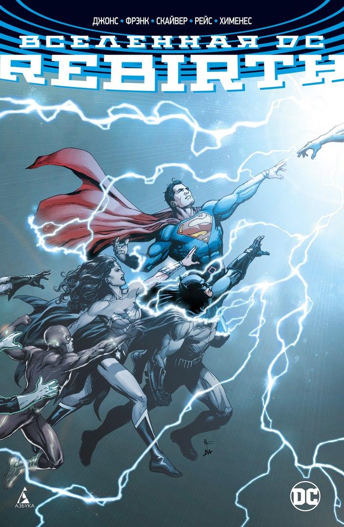 Комикс «Вселенная DC: Rebirth» (2016)