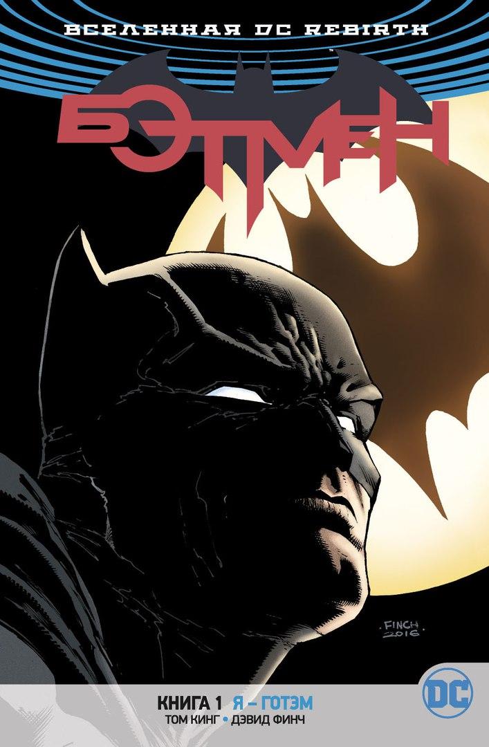 Комикс «Бэтмен. Книга 1. Я — Готэм» (2017)