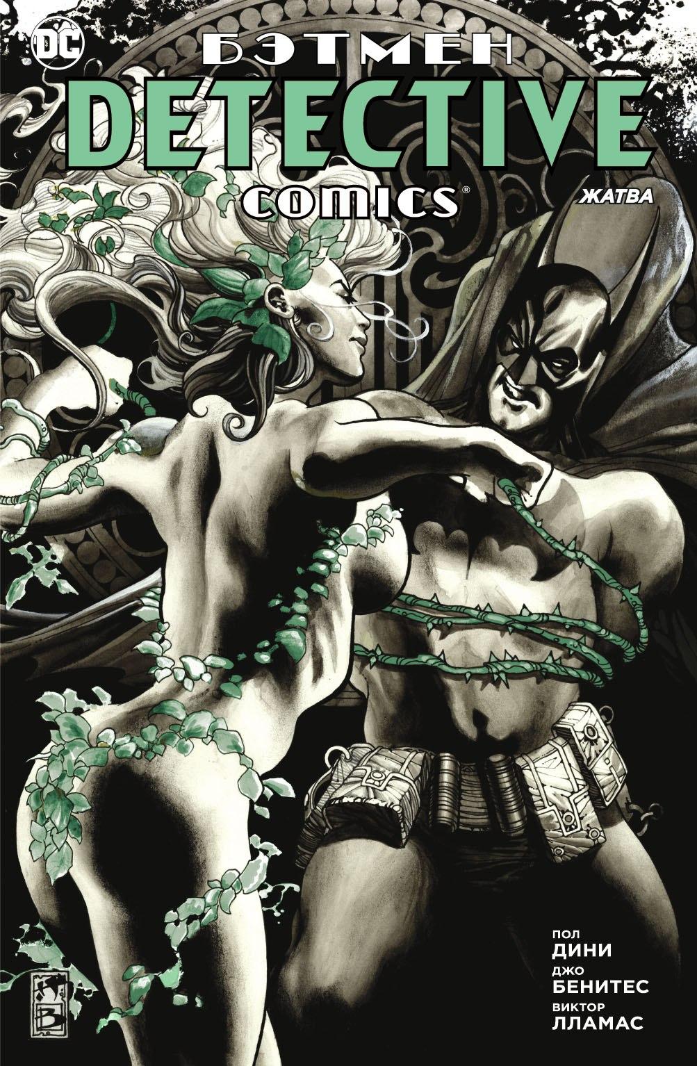 Комикс «Бэтмен. Detective Comics. Жатва» (2006)