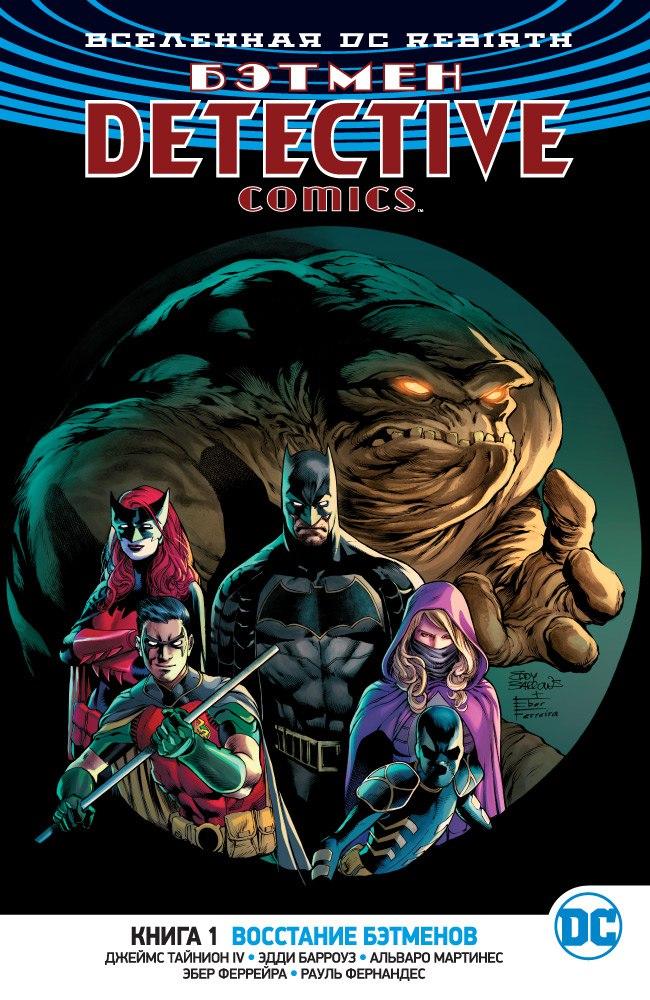Комикс «Бэтмен. Detective Comics. Книга 1. Восстание Бэтменов» (2017)
