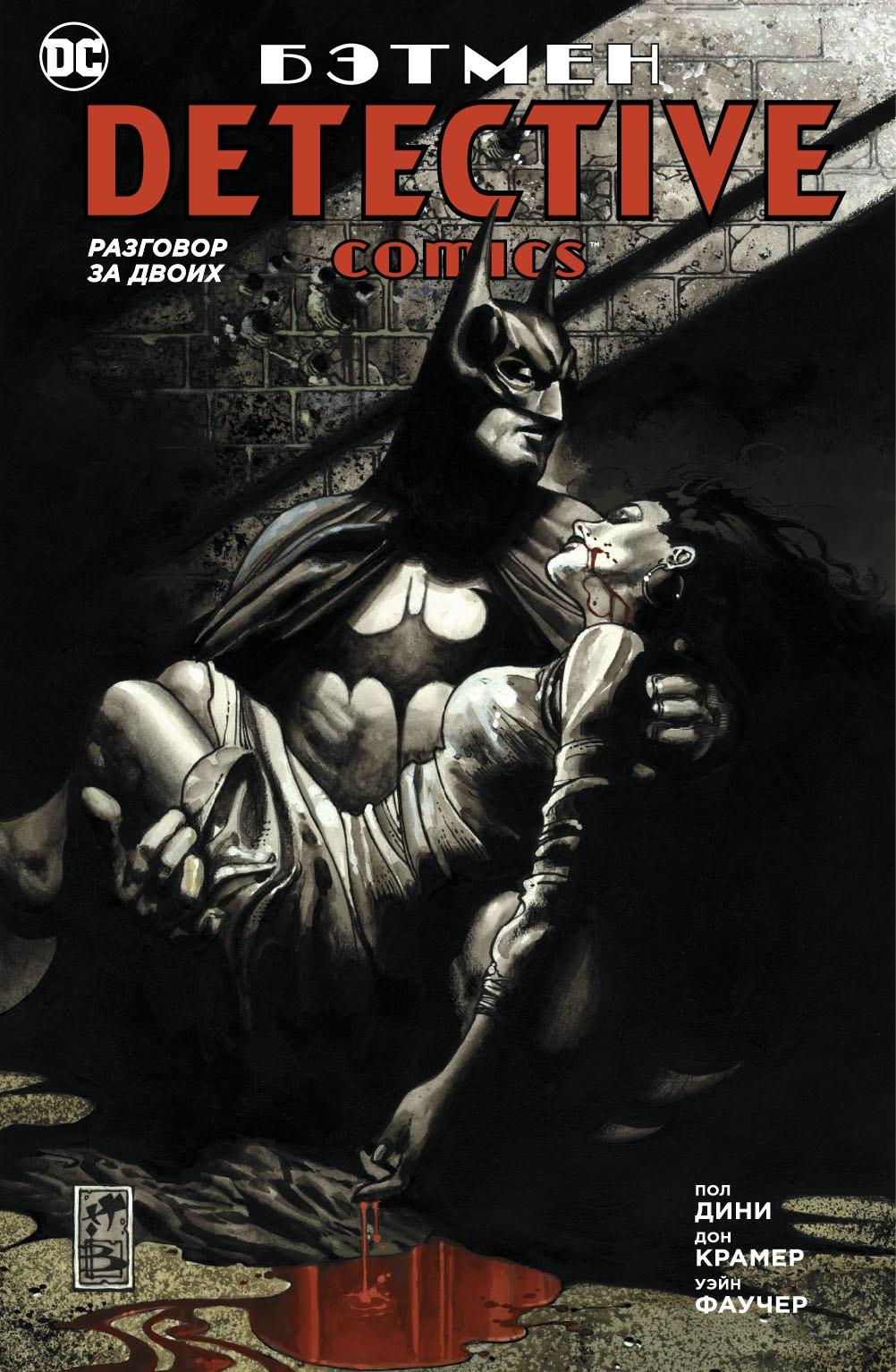 Комикс «Бэтмен. Detective Comics. Разговор за двоих» (2007)