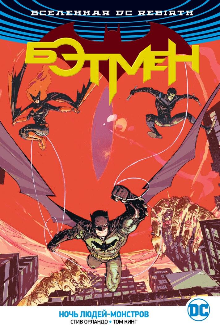 Комикс «Бэтмен. Ночь Людей-Монстров» (2017)