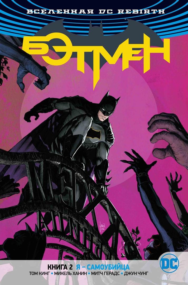 Комикс «Бэтмен. Книга 2. Я — самоубийца» (2017)