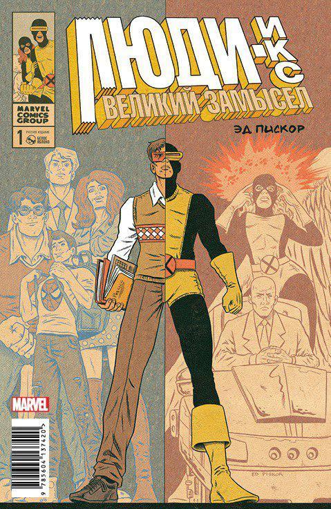 Комикс «Люди Икс: Великий Замысел #1» (2017)