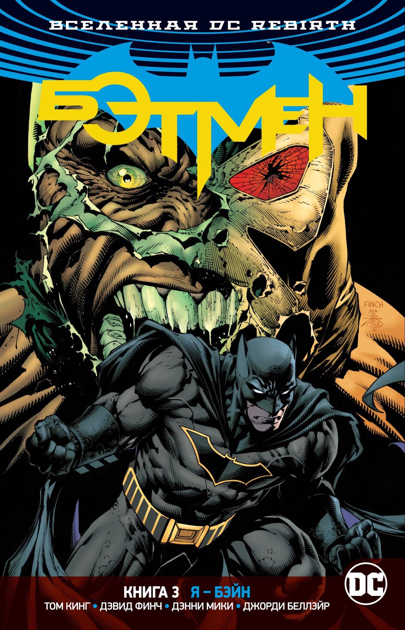 Комикс «Бэтмен. Книга 3. Я — Бэйн» (2017)