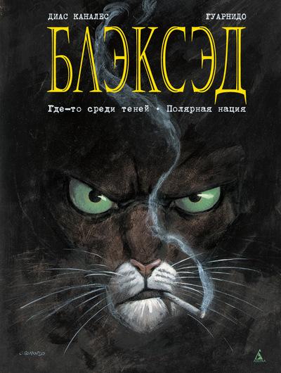 Комикс «Блэксэд. Книга 1. Где-то среди теней. Полярная нация» (2000/03)