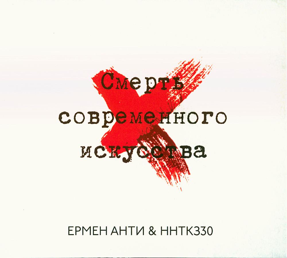 Ермен Анти & HHTK330 — Смерть современного искусства (2020)