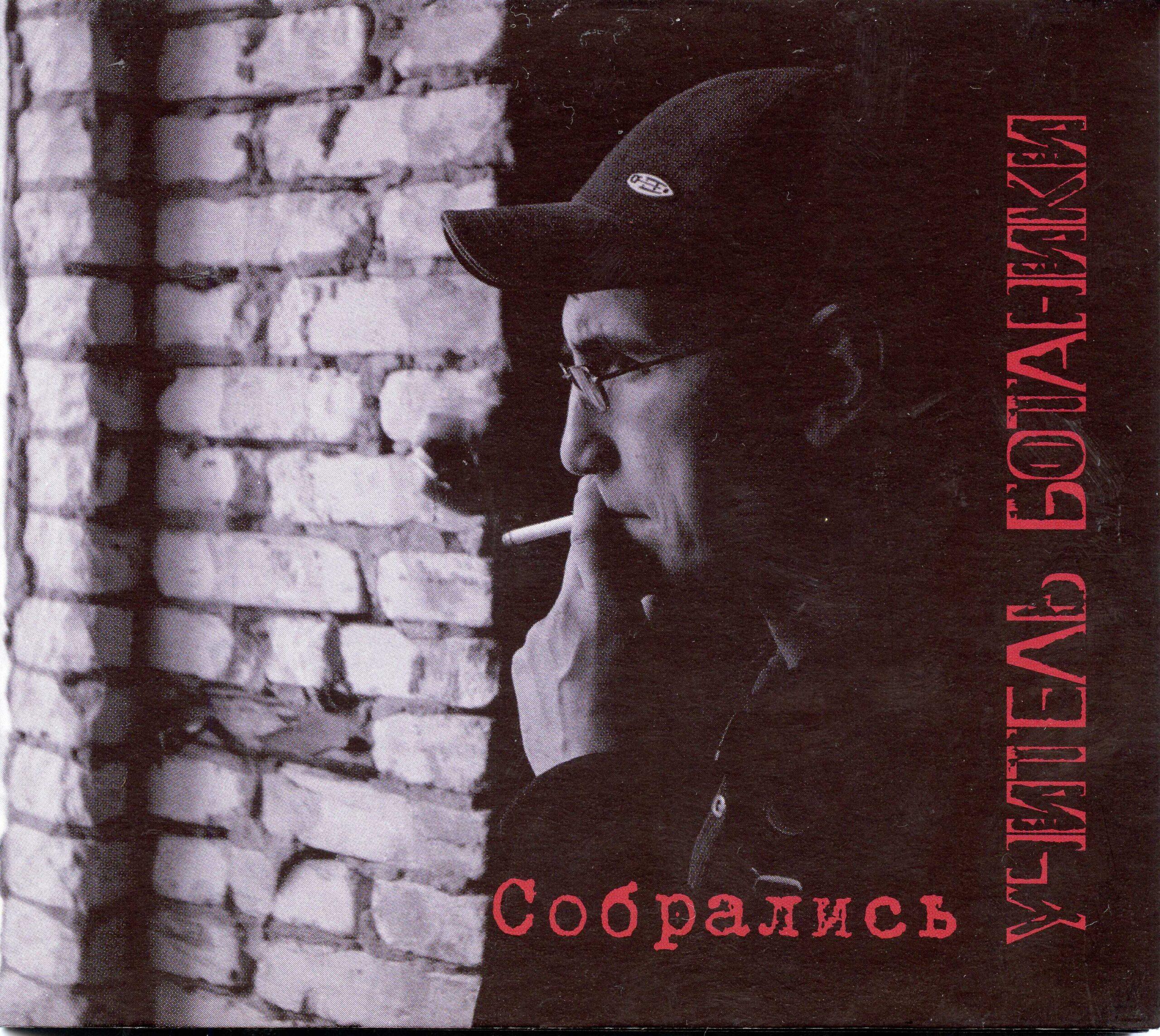 Учитель Ботаники — Собрались (2004)