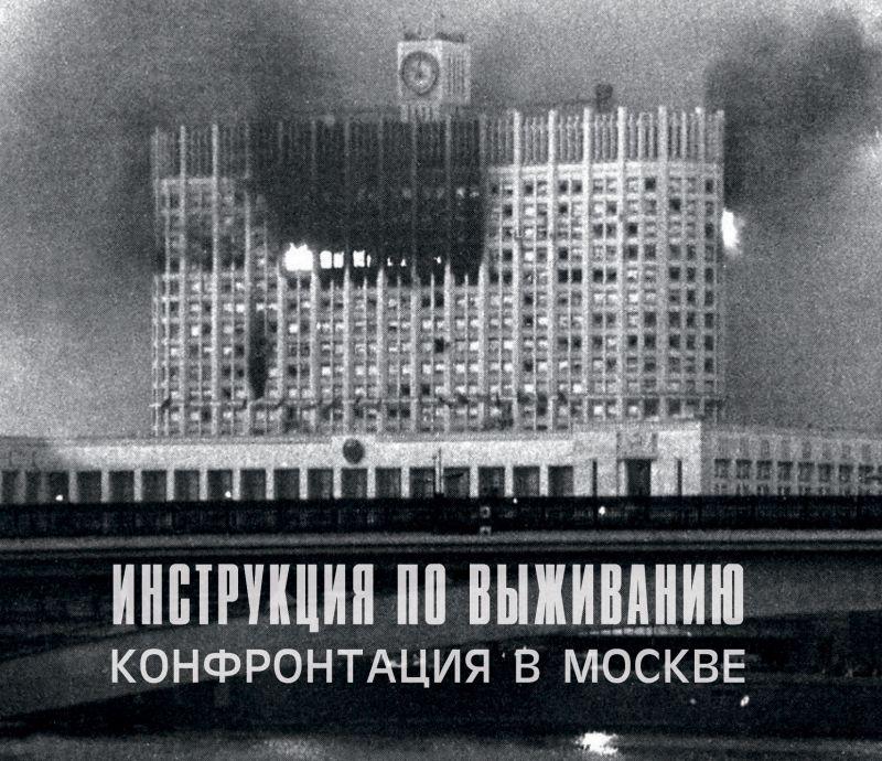 Инструкция по выживанию — Конфронтация в Москве (1988)
