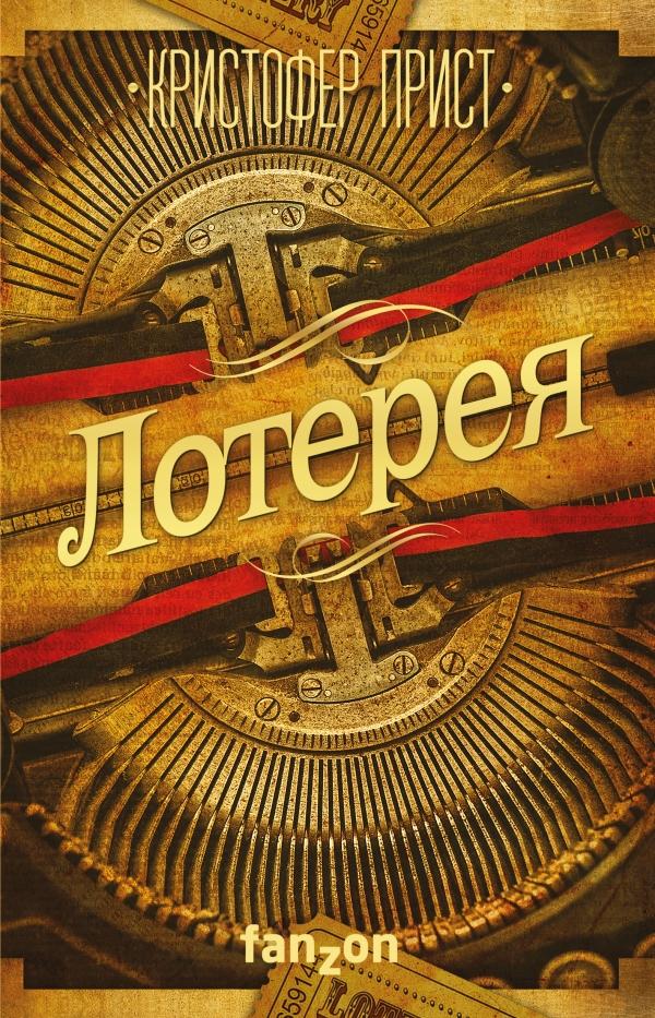 Кристофер Прист — Лотерея (1981)