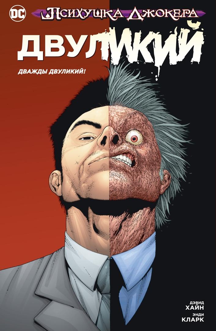 Комикс «Психушка Джокера. Двуликий. Дважды Двуликий!» (2008)