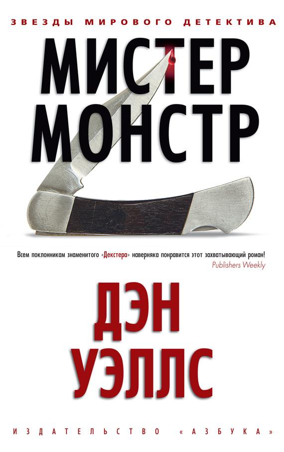 Дэн Уэллс — Мистер Монстр (2010)