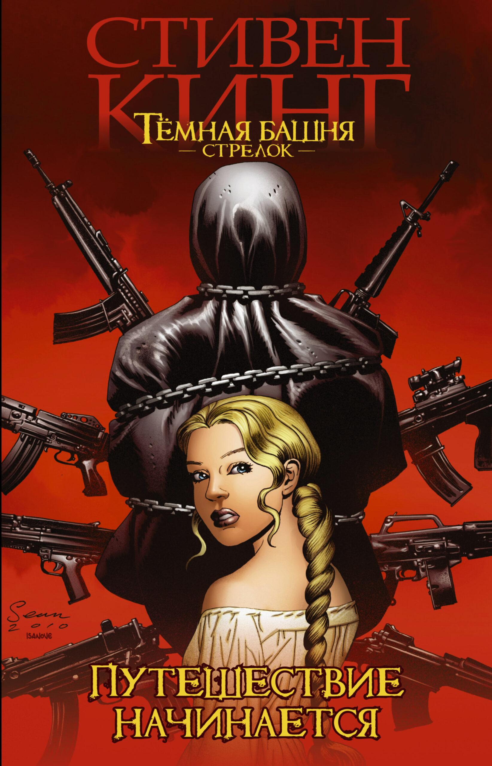 Комикс «Стивен Кинг. Темная Башня. Стрелок. Путешествие начинается» (2011)