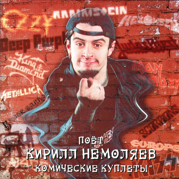 Кирилл Немоляев — Комические Куплеты (2001)