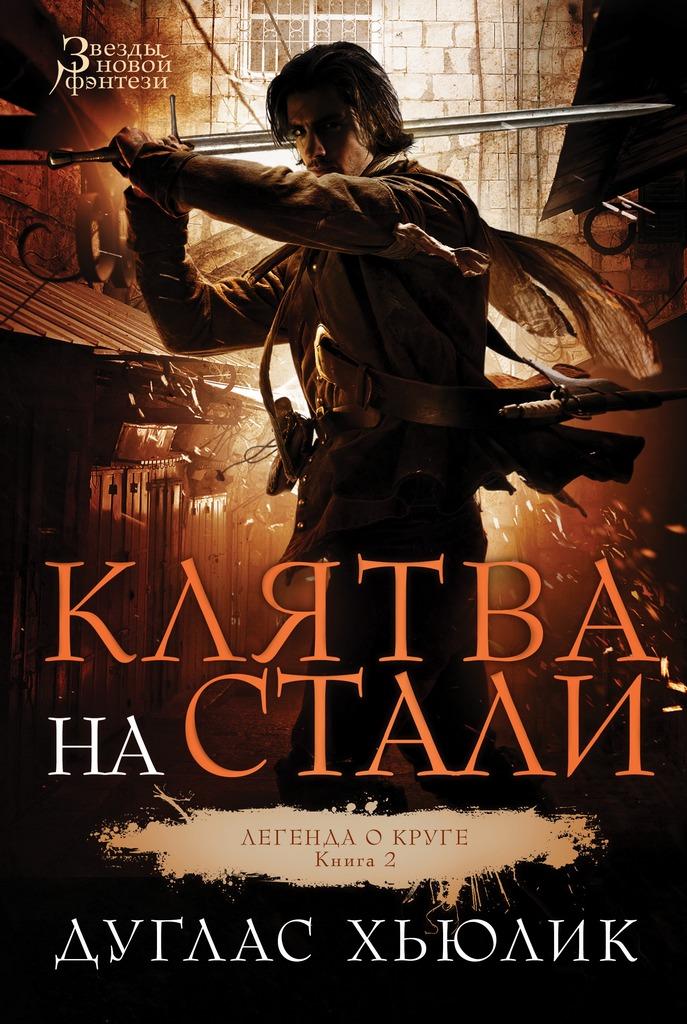 Дуглас Хьюлик — Клятва на стали (2014)